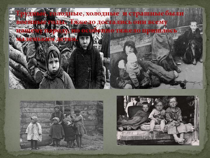 Трудные, голодные, холодные  и страшные были  военные годы.  Тяжело достались...