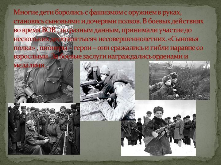 Многие дети боролись с фашизмом с оружием в руках, становясь сыновьями и доче...