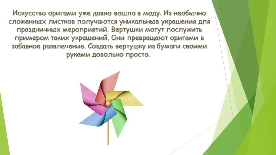 Искусство оригами уже давно вошло в моду. Из необычно сложенных листков получ...