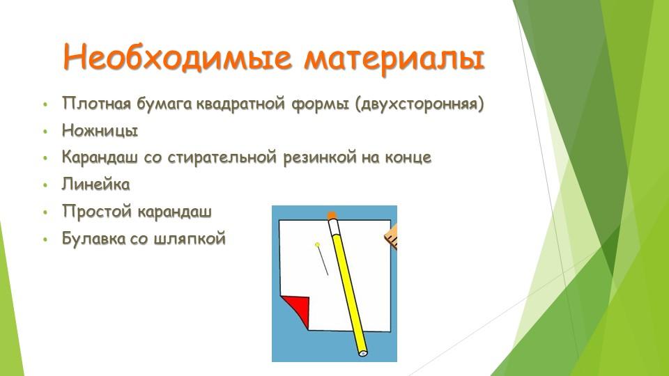 Необходимые материалыПлотная бумага квадратной формы (двухсторонняя)Ножницы...