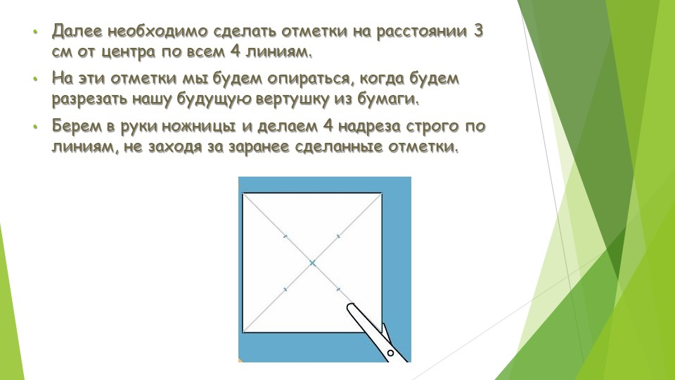 Далее необходимо сделать отметки на расстоянии 3 см от центра по всем 4 линия...