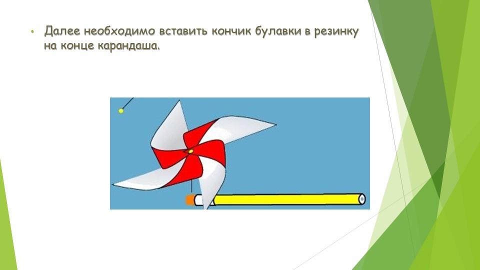 Далее необходимо вставить кончик булавки в резинку на конце карандаша.