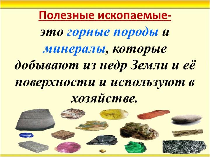 Полезные ископаемые-это горные породы и минералы, которые добывают из недр З...