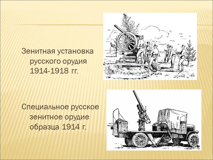 Зенитная установка русского орудия 1914-1918 гг.Специальное русское зенитн...