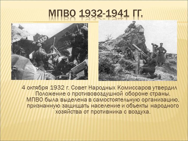 МПВО 1932-1941 гг.4 октября 1932 г. Совет Народных Комиссаров утвердил Положе...