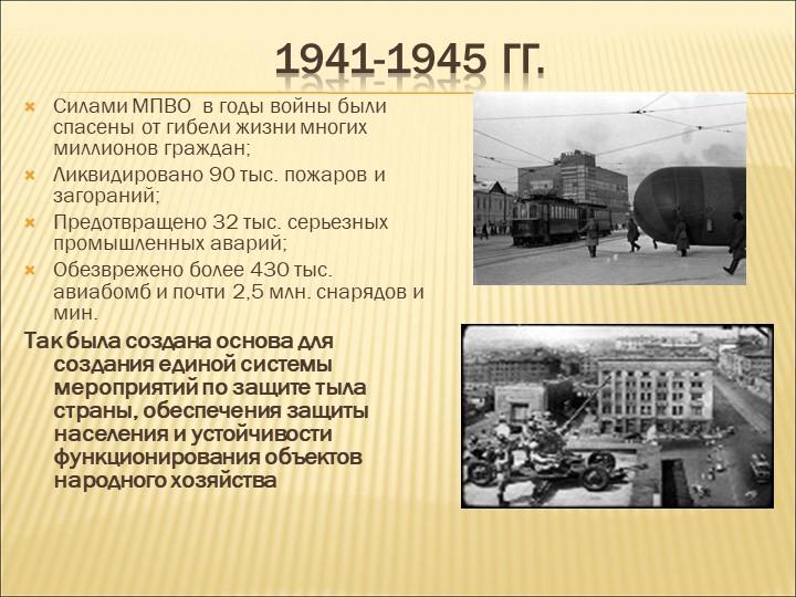 1941-1945 гг.Силами МПВО  в годы войны были спасены от гибели жизни многих м...