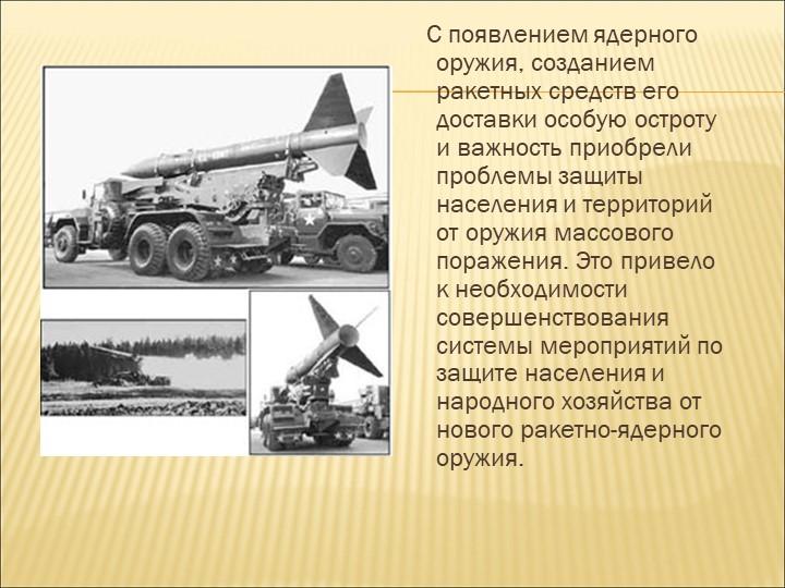 С появлением ядерного оружия, созданием ракетных средств его доставки особ...