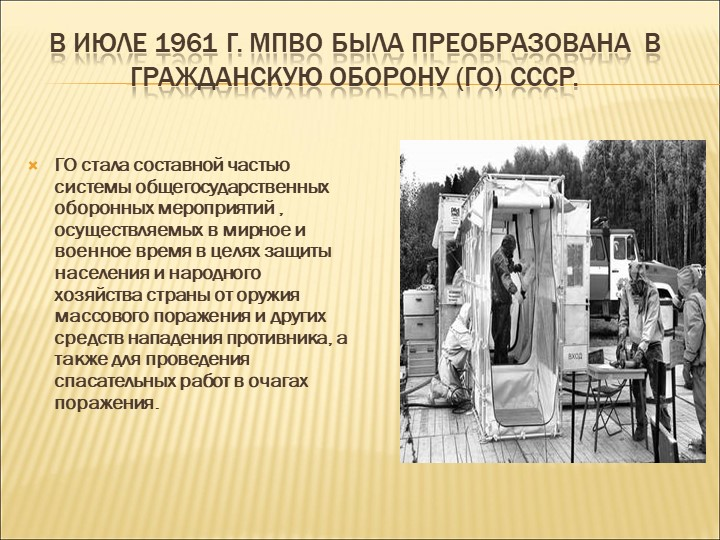 В июле 1961 г. МПВО была преобразована  в Гражданскую оборону (ГО) СССР. ГО...