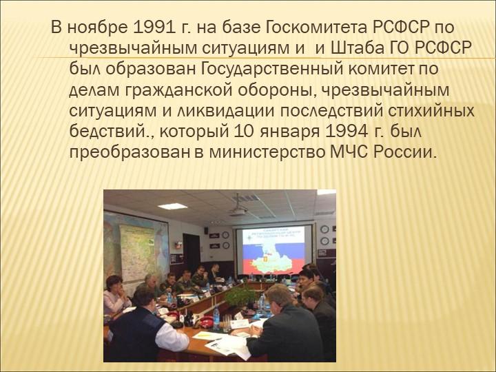 В ноябре 1991 г. на базе Госкомитета РСФСР по чрезвычайным ситуациям и  и Шта...