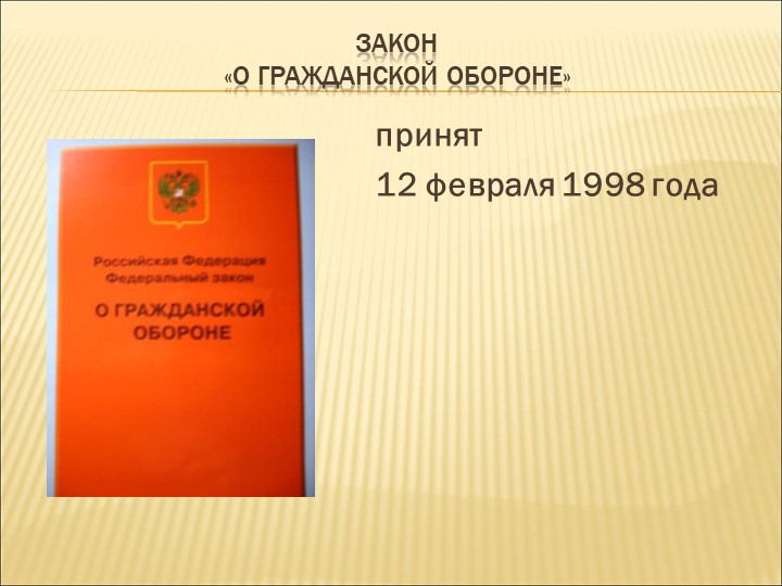 ЗАКОН «О ГРАЖДАНСКОЙ ОБОРОНЕ» принят 12 февраля 1998 года