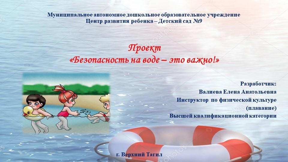 Муниципальное автономное дошкольное образовательное учреждениеЦентр развити...
