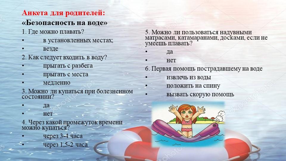 Анкета для родителей: «Безопасность на воде»1. Где можно плавать? в устан...