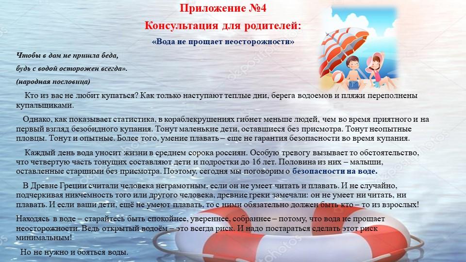 Приложение №4Консультация для родителей:«Вода не прощает неосторожности»Чт...