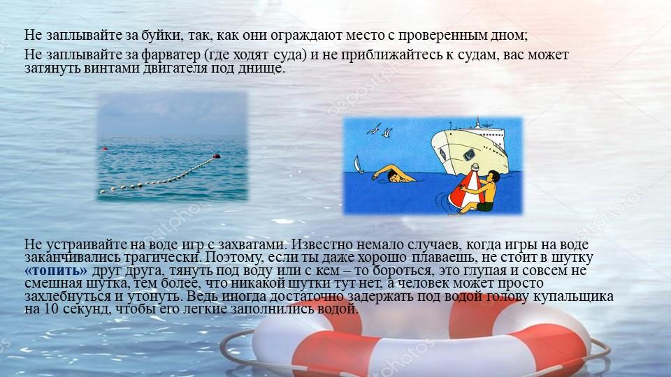 Не заплывайте за буйки, так, как они ограждают место с проверенным дном;Не з...