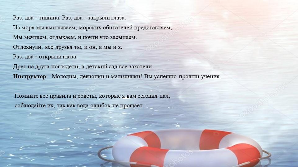 Раз, два - тишина. Раз, два - закрыли глаза. Из моря мы выплываем, морских о...