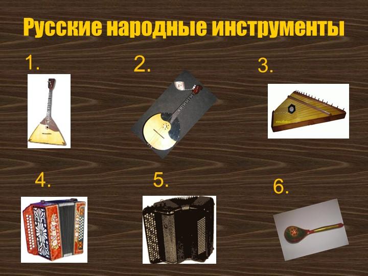 1.Русские народные инструменты2.3.4.5.6.
