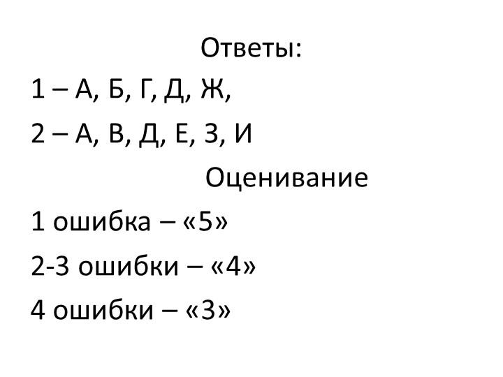 Ответы:1 – А, Б, Г, Д, Ж, 2 – А, В, Д, Е, З, И                         Оцен...