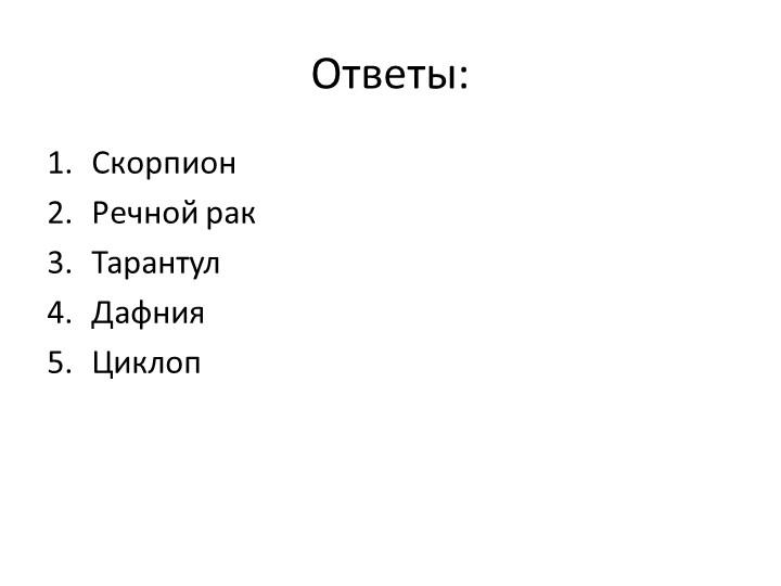 Ответы:СкорпионРечной ракТарантулДафнияЦиклоп