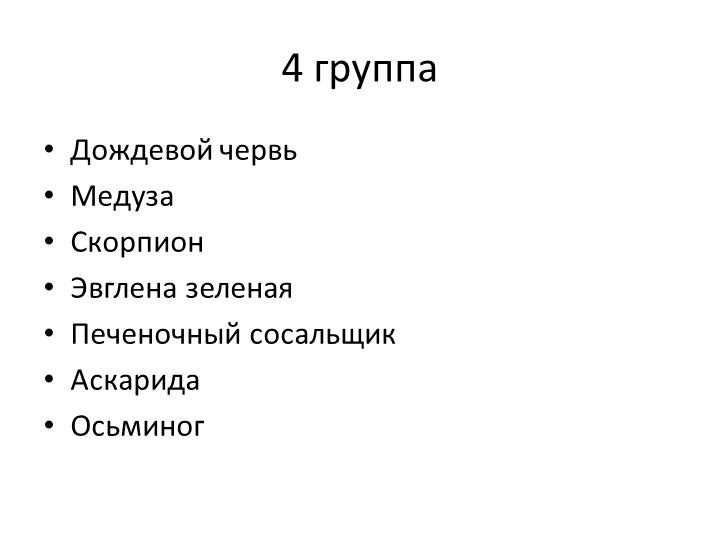 4 группаДождевой червьМедузаСкорпионЭвглена зеленаяПеченочный сосальщикА...