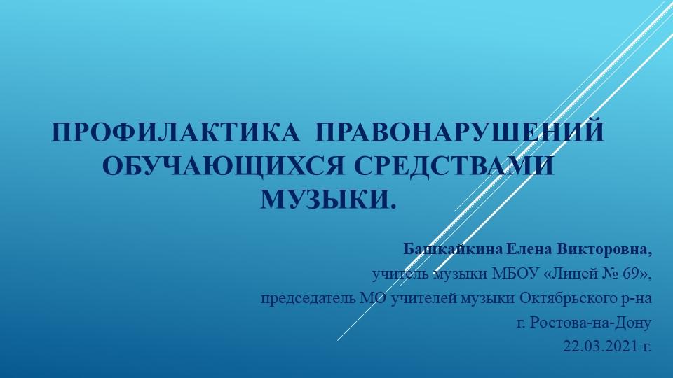 Профилактика  правонарушений обучающихся средствами музыки.Башкайкина Елена...