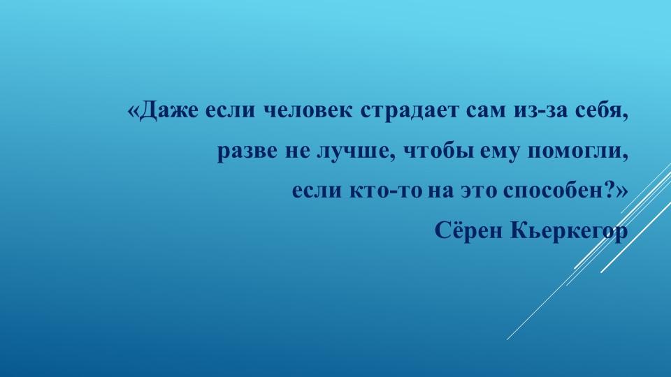 «Даже если человек страдает сам из-за себя,разве не лучше, чтобы ему помогли...