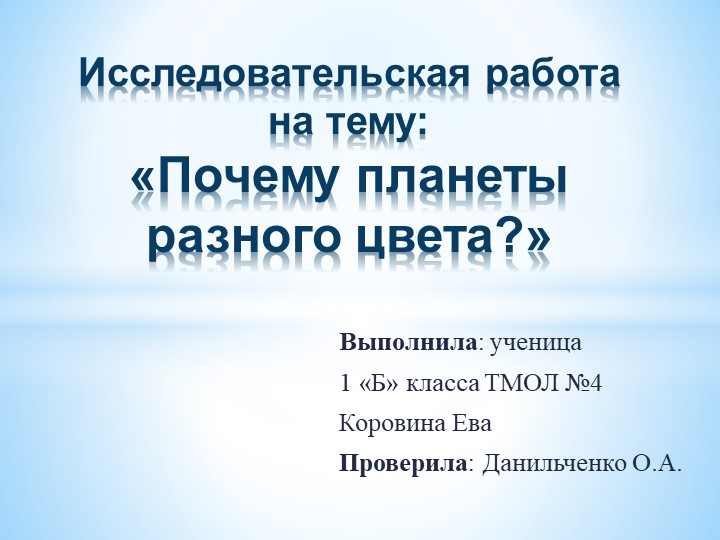 Выполнила: ученица 1 «Б» класса ТМОЛ №4 Коровина ЕваПроверила: Данильченко...
