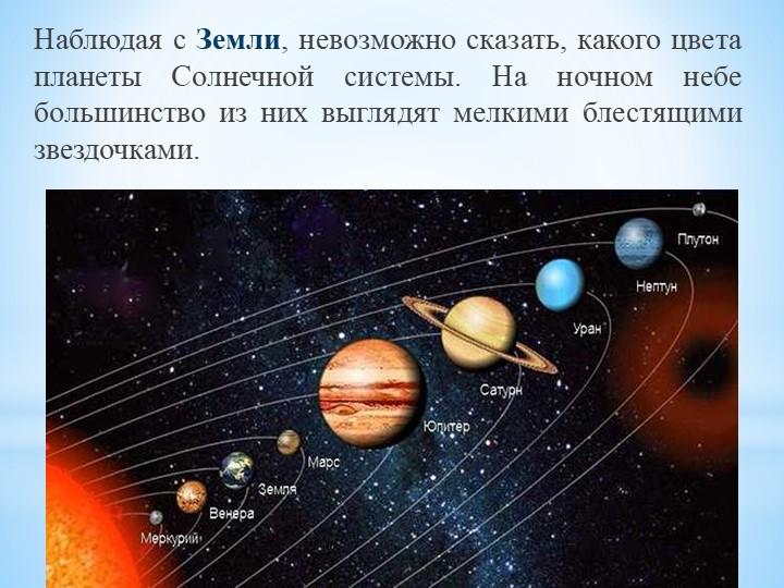 Наблюдая с Земли, невозможно сказать, какого цвета планеты Солнечной системы....