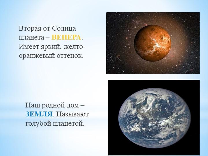 Вторая от Солнца планета – ВЕНЕРА. Имеет яркий, желто-оранжевый оттенок.Наш р...