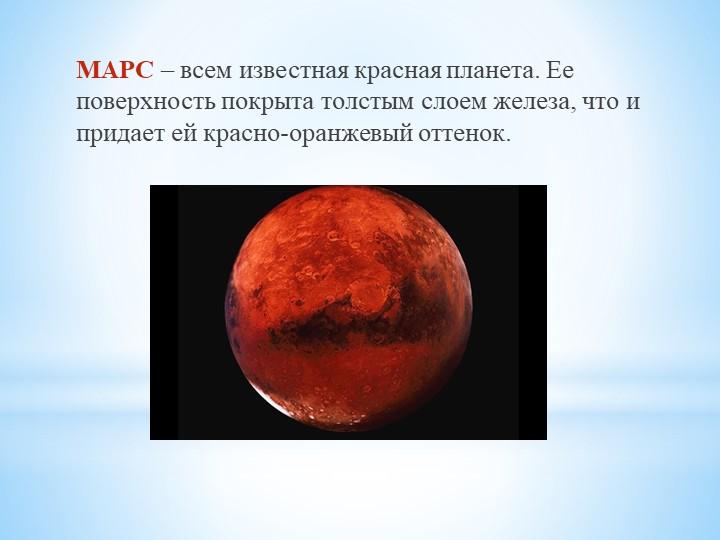 МАРС – всем известная красная планета. Ее поверхность покрыта толстым слоем ж...