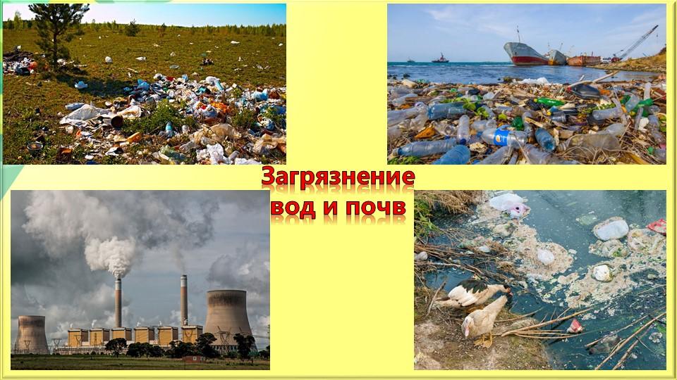 Загрязнение вод и почв
