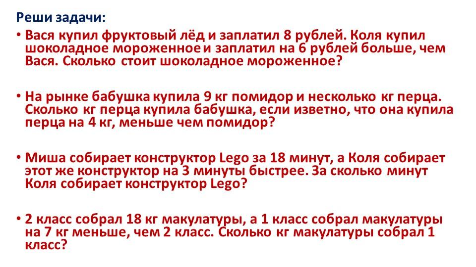 Реши задачи:Вася купил фруктовый лёд и заплатил 8 рублей. Коля купил шоколад...
