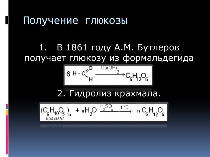 Получение глюкозы1.   В 1861 году А.М. Бутлеров получает глюкозу из формальде...