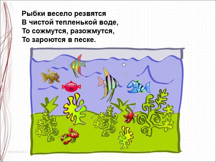 Рыбки весело резвятсяВ чистой тепленькой воде,То сожмутся, разожмутся,То з...