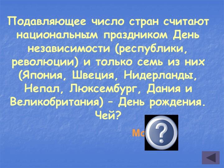 Подавляющее число стран считают национальным праздником День независимости (р...