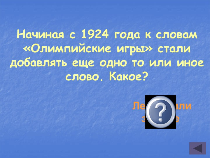 Начиная с 1924 года к словам «Олимпийские игры» стали добавлять еще одно то и...