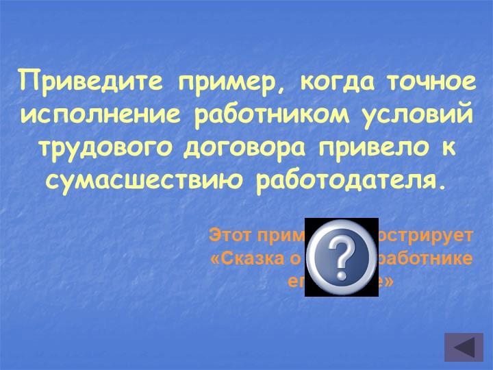 Приведите пример, когда точное исполнение работником условий трудового догово...