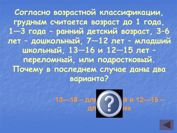 Согласно возрастной классификации, грудным считается возраст до 1 года, 1—3 г...