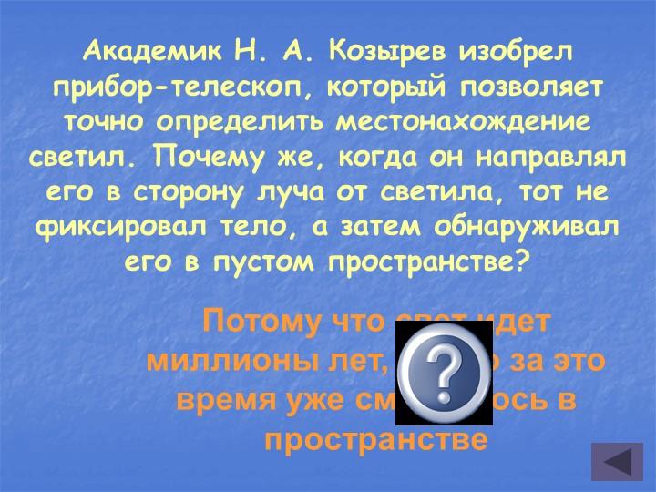Академик Н. А. Козырев изобрел прибор-телескоп, который позволяет точно опред...