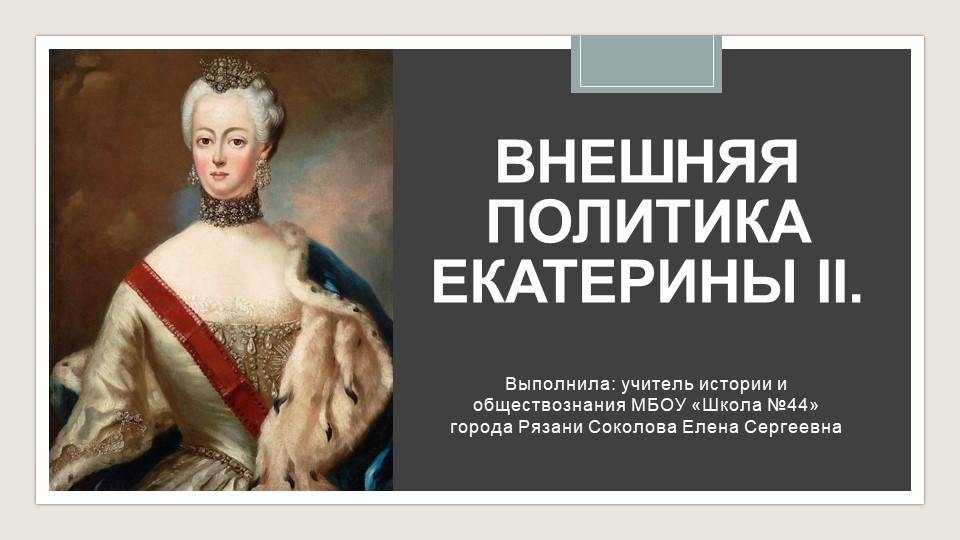 Внешняя политика Екатерины II.Выполнила: учитель истории и обществознания МБО...