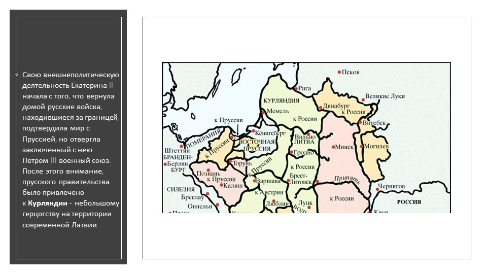 Первый период внешней политики Екатерины (1762 - 1774 гг.)Свою внешнеполитиче...