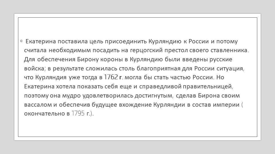 Екатерина поставила цель присоединить Курляндию к России и потому считала не...