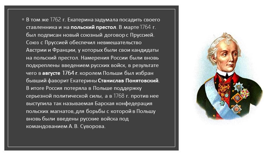 В том же 1762 г. Екатерина задумала посадить своего ставленника и напольский...