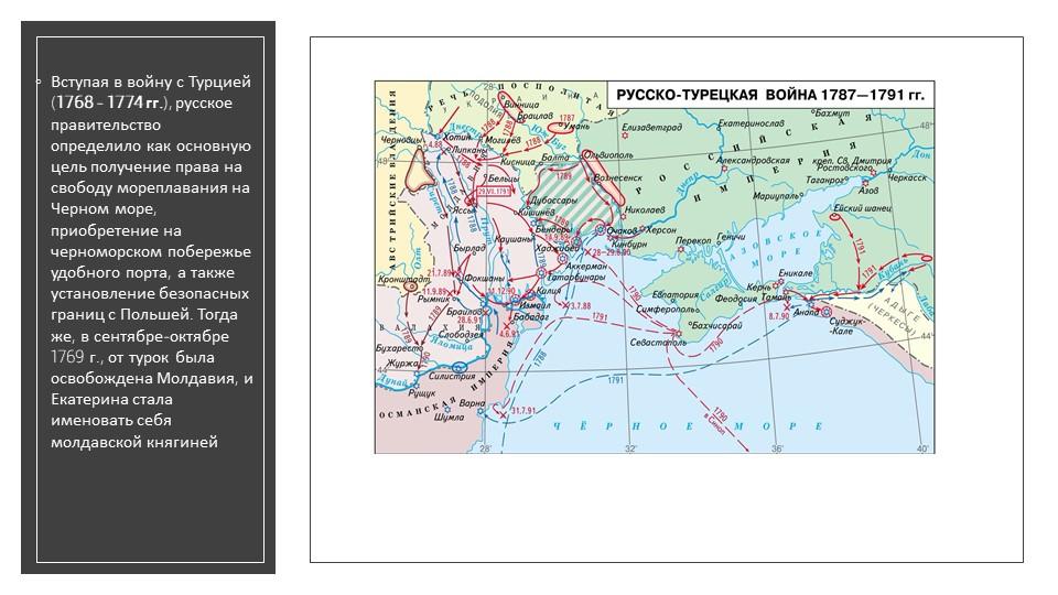 Вступая в войну с Турцией (1768 - 1774 гг.),русское правительство определил...