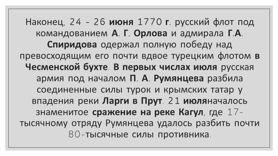 Наконец,24 - 26 июня 1770 г.русский флот под командованиемА. Г. Орловаи а...