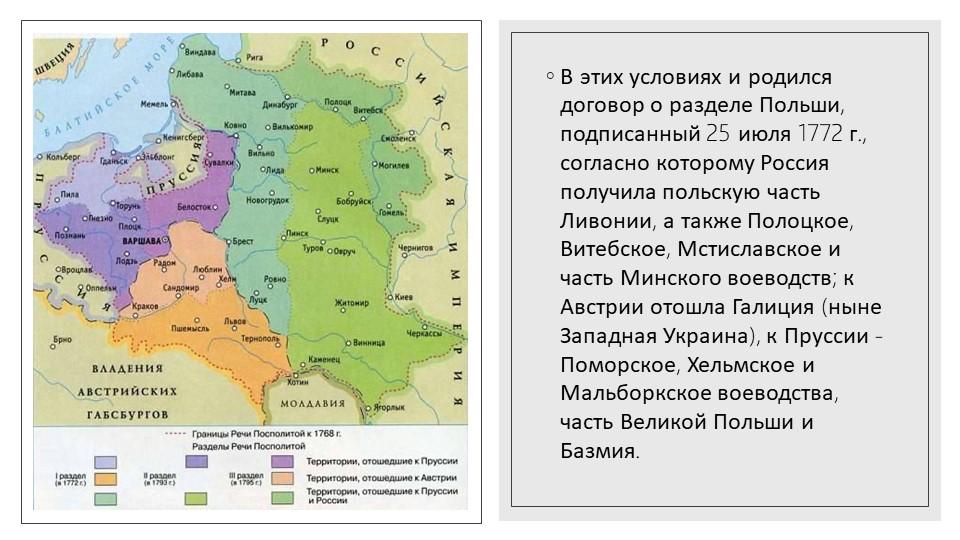 В этих условиях и родился договор о разделе Польши, подписанный 25 июля 1772...