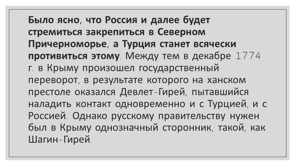 Было ясно, что Россия и далее будет стремиться закрепиться в Северном Причерн...