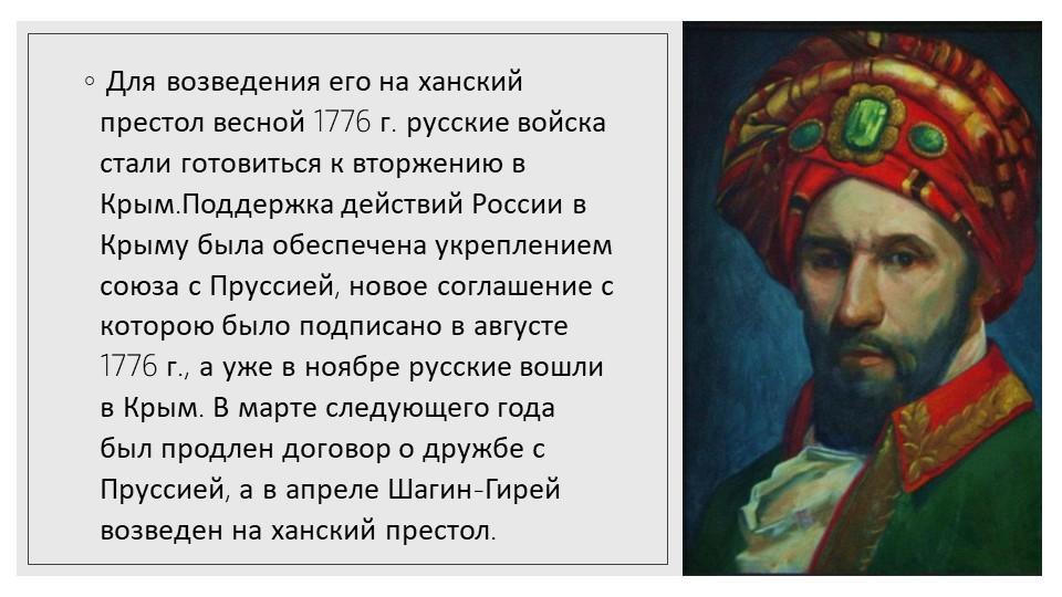 Для возведения его на ханский престол весной 1776 г. русские войска стали го...