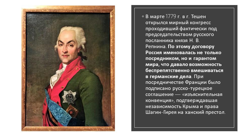 В марте 1779 г. в г. Тешен открылся мирный конгресс проходивший фактически по...