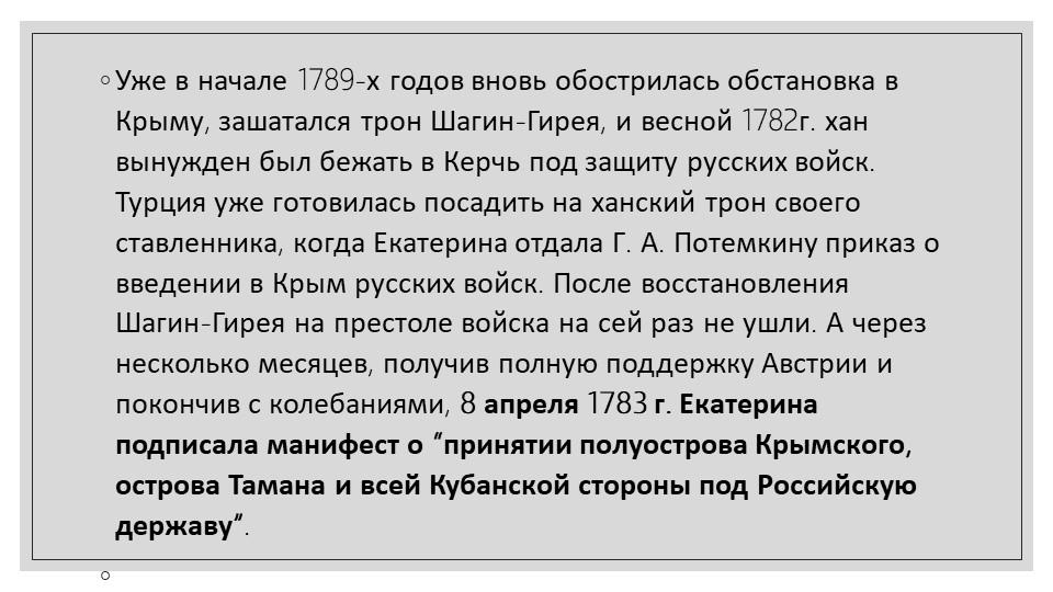 Уже в начале 1789-х годов вновь обострилась обстановка в Крыму, зашатался тро...