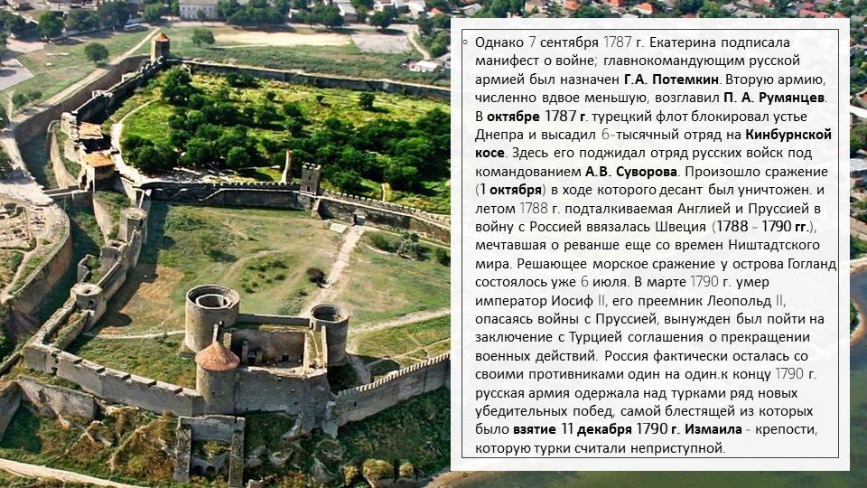 Однако 7 сентября 1787 г. Екатерина подписала манифест о войне; главнокоманду...
